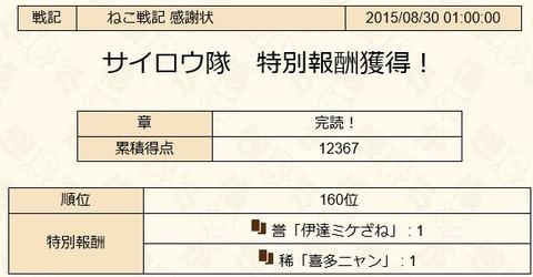 2015083001