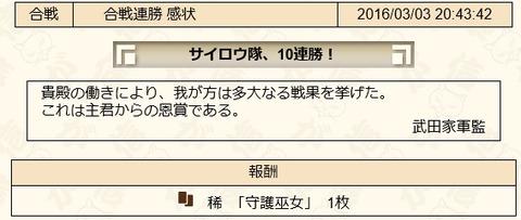 2016030305