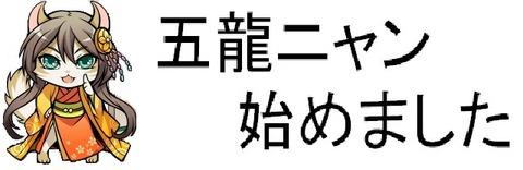 ブログタイトル五龍