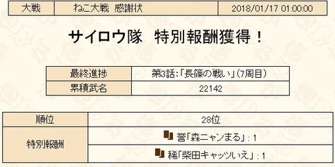 2018011701