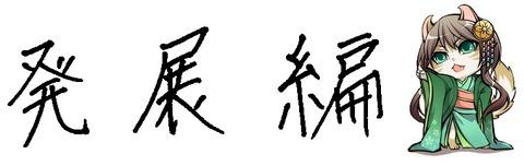 ブログタイトル発展編