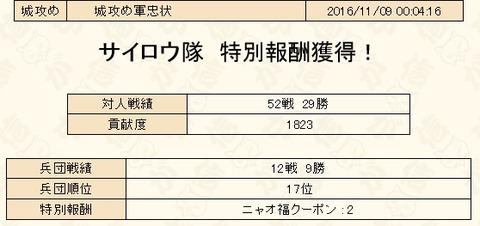 2016110901
