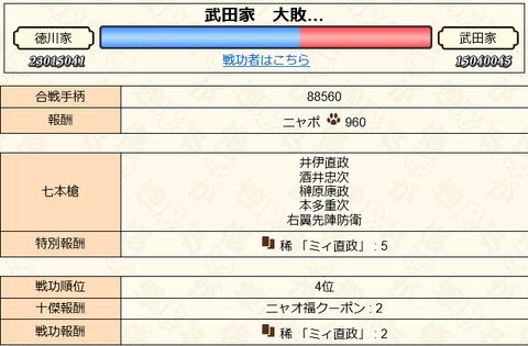 GW武田家