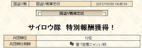 2017103001