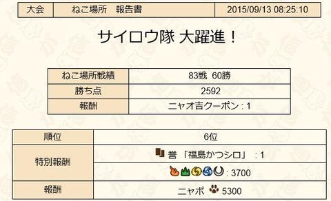 2015091301