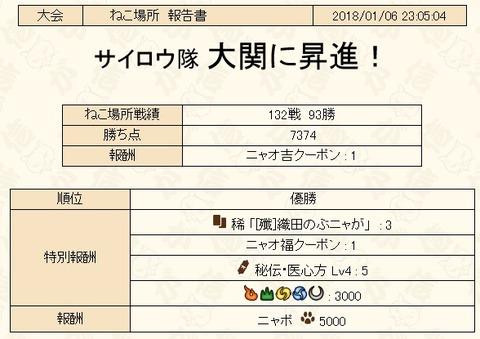 2018010701