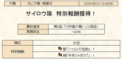 2019032101