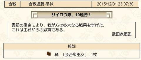 2015120102