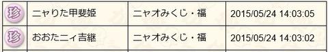 20150524fukukuji