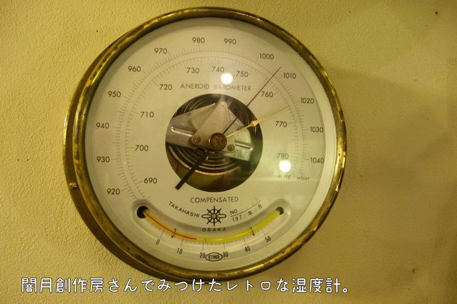 闇月湿度計