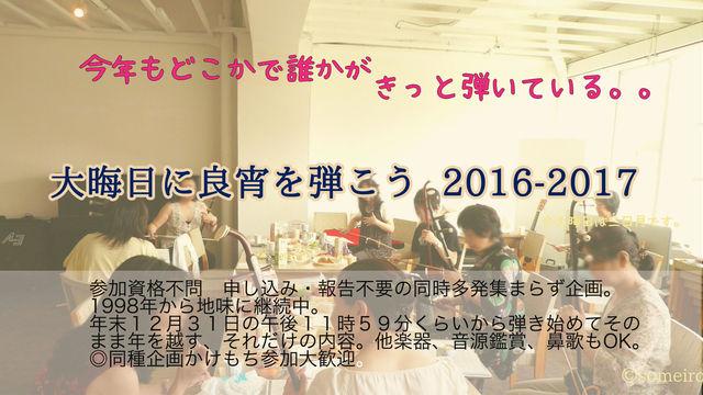 りゃんしゃお201617-55