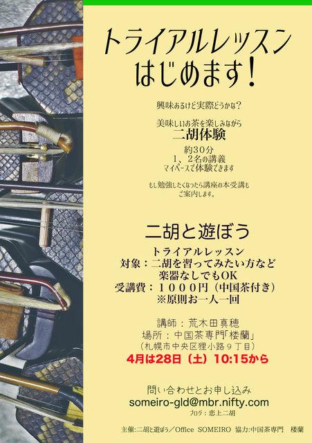 otameshi1-2232l23g23