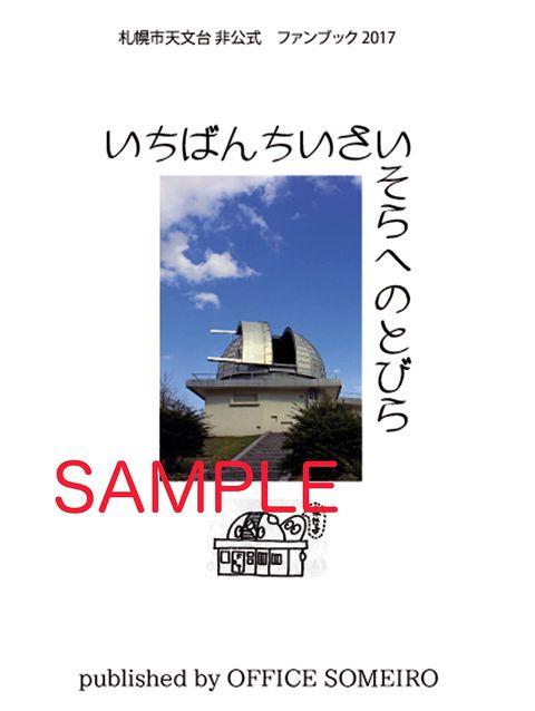 天文台本SAMPLE1
