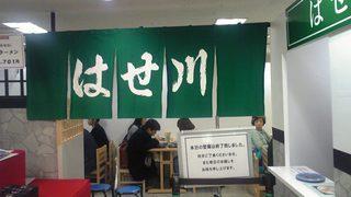 はせ川@渋谷東急