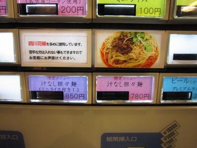 かなで改 (4)