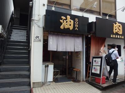 油SOBA専門店 図星@早稲田にて『辛しび油SOBA(小盛)』