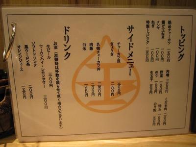 玉 赤備 (2)