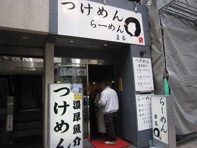 まる@赤坂