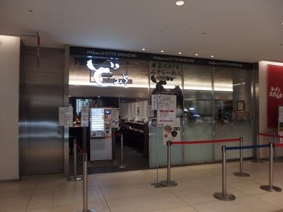東京スタイル みそらーめん ど・みそ KITTE丸の内店@東京にて『スタミナラーメン~アリラン峠を越えて~』