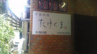 たけくま@赤坂