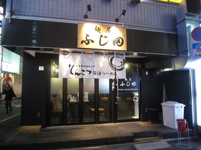 ふじ田@新宿