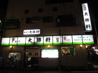 永福町大勝軒 (5)