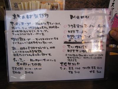 おとんば製麺所 (2)