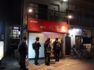 麺や 六等星@稲田堤にて『六等星こってり味玉』
