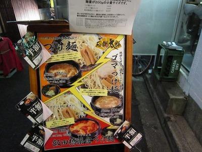 石鍋太郎3