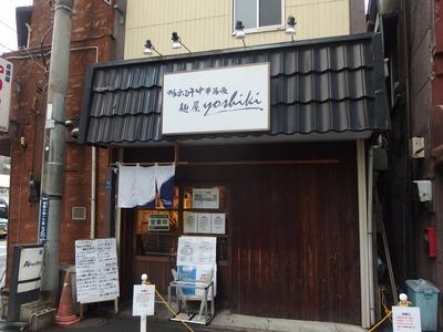 鴨出汁中華蕎麦 麺屋yoshiki@新小岩にて『特製鴨出汁つけそば』