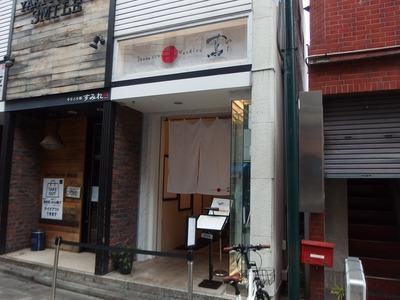Japanese Soba Noodles 蔦@代々木上原にて『黒トリュフ醤油Soba、鶏油ご飯』