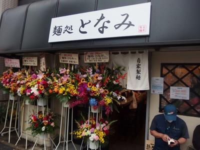 麺処 となみ@松戸にて『つけめん中盛り、味付け玉子』