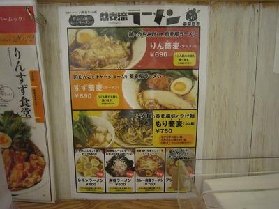 りんすず食堂 (2)