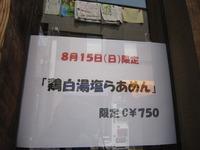 元〜HAJIME〜