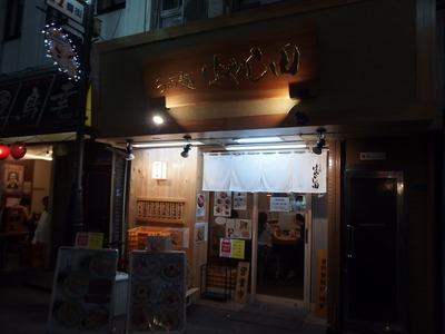 らぁ麺 はやし田 赤羽店@赤羽にて『柚子と煮干しの冷やしそば』