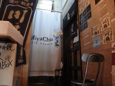 冷やし中華専門店 HiyaChu@溜池山王にて『ココナッツ坦々ひやちゅう、からあげ』