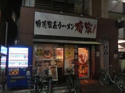 横浜家系ラーメン 檜家 町屋店@町屋にて『麻婆豆腐麺』