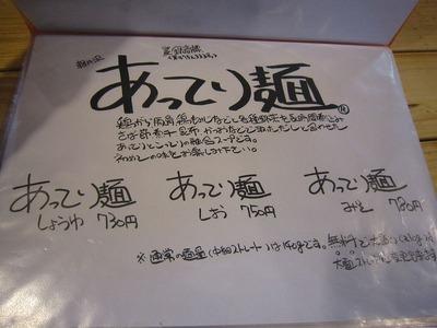 あってりめんこうじ (2)