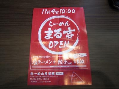 まる吉 (3)