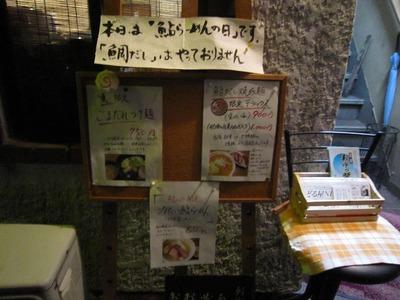 どる屋 (4)