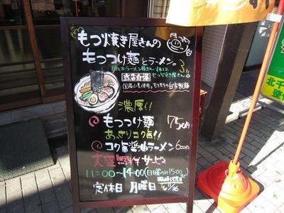 おとんば製麺所