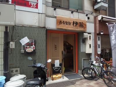 自家製麺 伊藤 神田駅前店@神田にて『夏季限定冷やしラーメン』