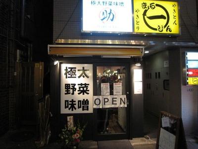○助@新宿