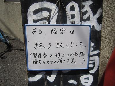 IMG_8074