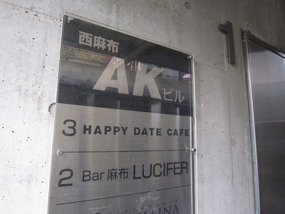 HAPPY DATE CAFE (7)