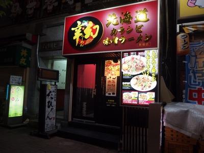北海道カラシビ味噌ラーメン 辛幻@新橋