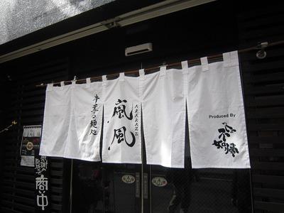 嵐風 (2)