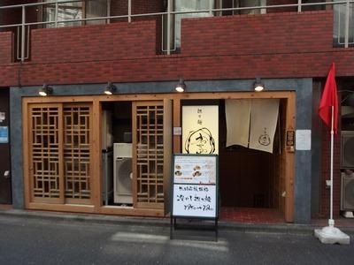 かつぎや@小川町にて『排骨冷やし担々麺』