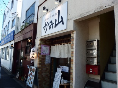 YOKOHAMA中華そば かみ山@経堂にて『サンマーメン 麺少なめ』