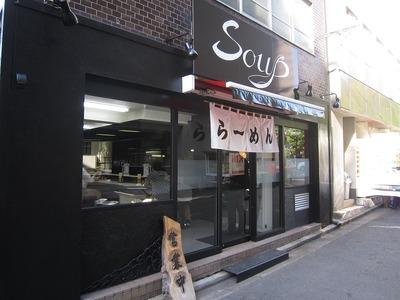 Soup@神保町